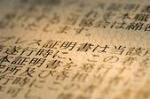 Japonské, psaní na stroji v mezinárodním tisku karet
